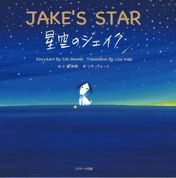 星空のジェイク〜JAKE'S STAR〜
