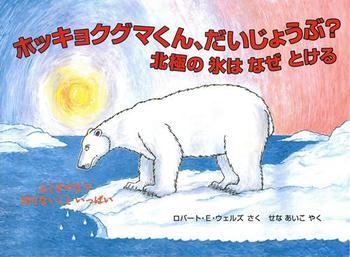 ホッキョクグマくん、だいじょうぶ?北極の氷はなぜとける