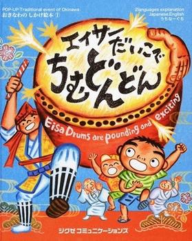 エイサーだいこでちむどんどん 2 languages explanation Japanese.Englishうちなーぐち