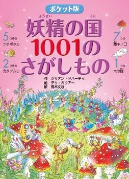 ポケット版 妖精の国 1001のさがしもの