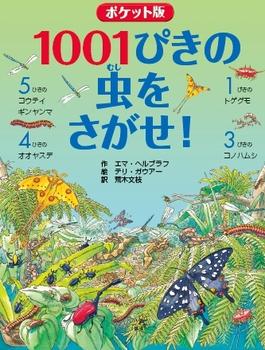 ポケット版 1001ぴきの虫をさがせ!