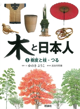 木と日本人(2) 樹皮と枝・つる