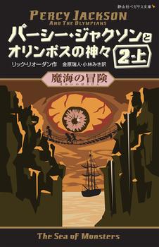 静山社ペガサス文庫  パーシー・ジャクソンとオリンポスの神々 魔海の冒険 (2) 上