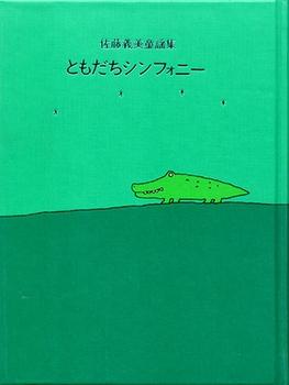 佐藤義美童謡集 ともだちシンフォニー
