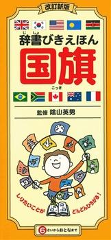 改訂新版 辞書びきえほん 国旗