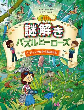 謎解きパズルヒーローズ(1) ジャングルから脱出せよ