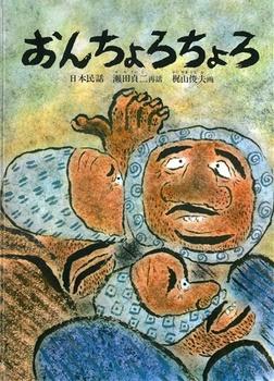 こどものとも 日本の昔話 おんちょろちょろ