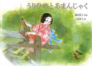 こどものとも 日本の昔話 うりひめとあまんじゃく