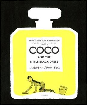 ココとリトル・ブラック・ドレス