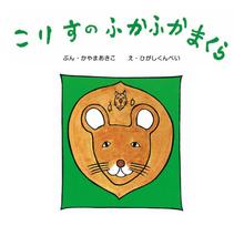 こりすのふかふかまくら<復刊傑作幼児絵本シリーズ 3>