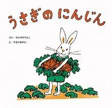 うさぎのにんじん <復刊傑作幼児絵本シリーズ 5>