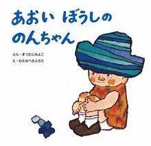 あおいぼうしののんちゃん<復刊傑作幼児絵本シリーズ 6>