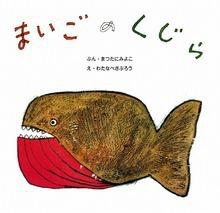 まいごのくじら<復刊傑作幼児絵本シリーズ 10>