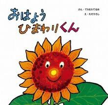 おはようひまわりくん<復刊傑作幼児絵本シリーズ 12>
