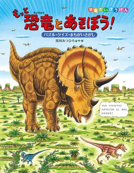 もっと恐竜とあそぼう!