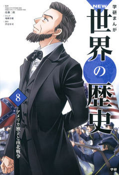 学研まんが NEW世界の歴史(8)アメリカ独立と南北戦争