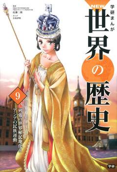 学研まんが NEW世界の歴史(9)列強の世界植民地化とアジアの民族運動