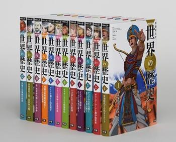 学研まんが NEW世界の歴史 全12巻セット