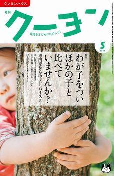 月刊クーヨン2016年5月号
