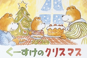 紙芝居 くーすけのクリスマス