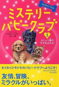 ミステリー・パピークラブ 1 おじょう様の子犬をさがせ!