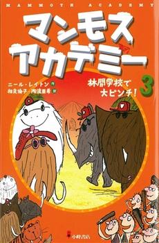 マンモスアカデミー(3) 林間学校で大ピンチ!