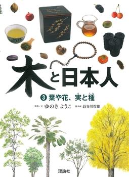 木と日本人 3葉や花、実と種