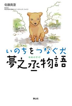 いのちをつなぐ犬 夢之丞物語