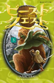 静山社ペガサス文庫 ビースト・クエスト(3) 山男アークタ