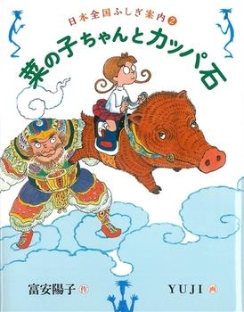 日本全国不思議案内(2) 菜の子ちゃんとカッパ石