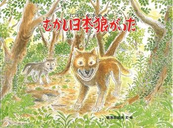 むかし日本狼がいた