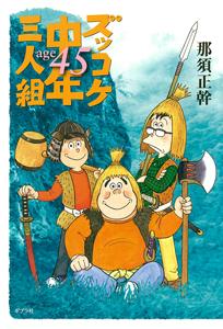 ズッコケ中年三人組age 45