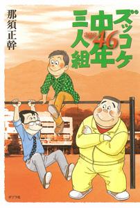 ズッコケ中年三人組age 46