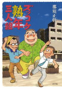 ズッコケ熟年三人組