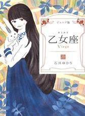 石井ゆかりの12星座シリーズ ジュニア版 乙女座
