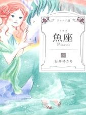 石井ゆかりの12星座シリーズ ジュニア版 魚座
