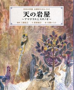 日本の神話 古事記えほん(2) 天の岩屋〜アマテラスとスサノオ〜