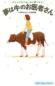 小学館ジュニア文庫 夢は牛のお医者さん  よろこびもかなしみも夢になる。