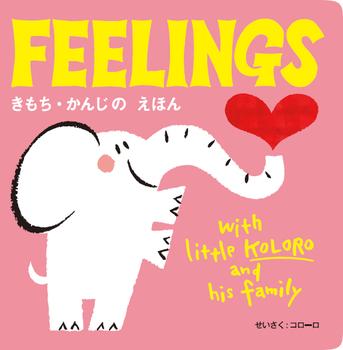 FEELINGS(フィーリングス) きもち・かんじの えほん