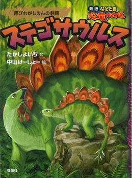 新版なぞとき恐竜大行進 ステゴサウルス