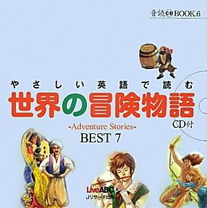 やさしい英語で読む世界の冒険物語