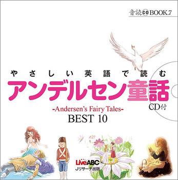 やさしい英語で読む アンデルセン童話