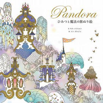 PANDORAひみつと魔法の旅ぬり絵