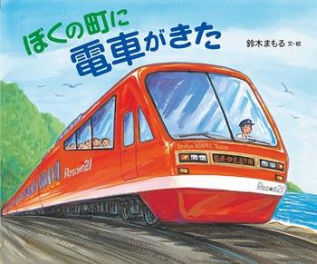 ぼくの町に電車がきた