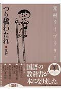 光村ライブラリー 第7巻