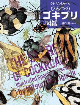 ちしきのぽけっと(22)くらべた・しらべた ひみつのゴキブリ図鑑