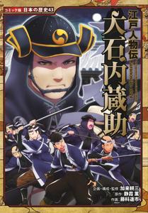 コミック版 日本の歴史(43) 江戸人物伝 大石内蔵助
