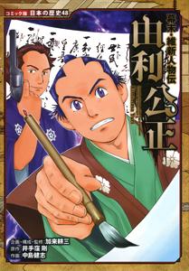 コミック版 日本の歴史(48) 幕末・維新人物伝 由利公正