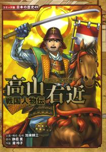 コミック版 日本の歴史(49) 戦国人物伝 高山右近