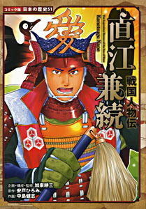 コミック版 日本の歴史(51) 戦国人物伝 直江兼続